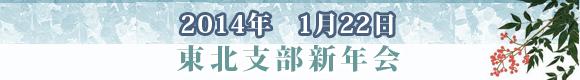 2014.01.22 東北支部新年会