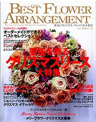 季刊ベストフラワーアレンジメント2005年冬号